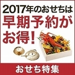 20160901_toshikoshi_pre_314x314b.jpg