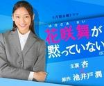 『花咲舞が黙ってない』.jpg