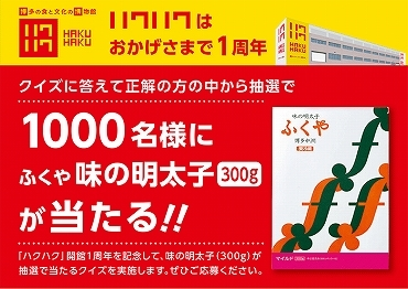 Fhakuhaku_top.jpg
