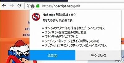 NoScriptGetitplus.jpg
