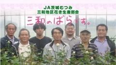 rose_staff.jpg
